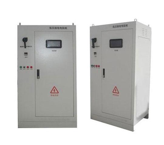 低压接地电阻柜